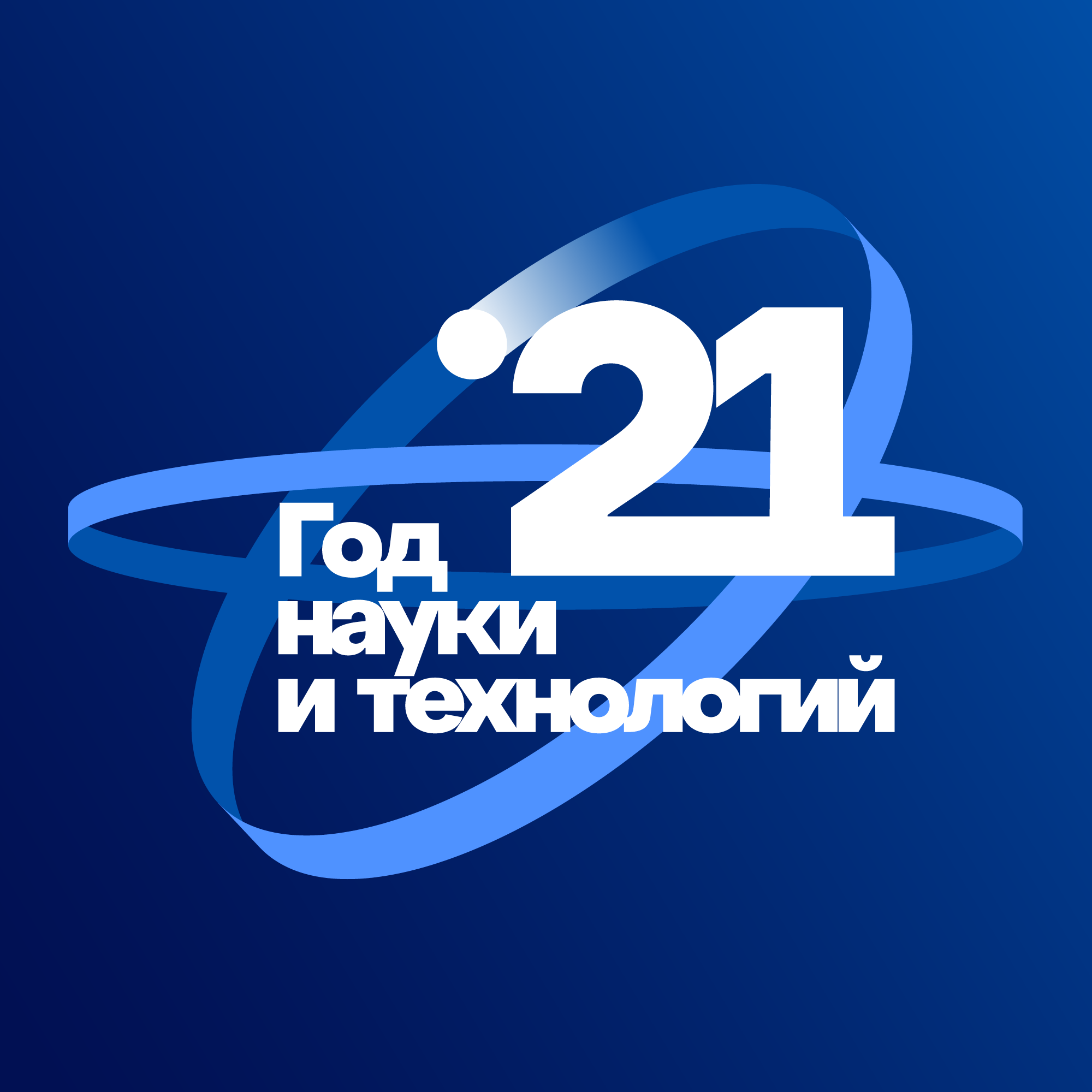 2021 – Год науки и технологий