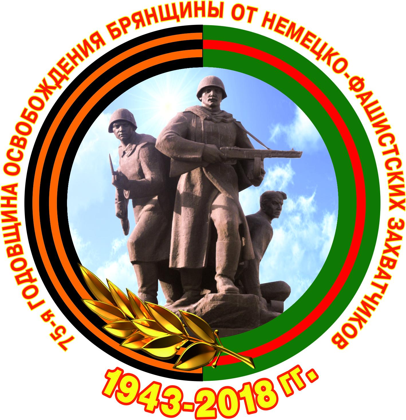 75 лет со дня освобождения Брянщины