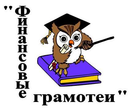 Финансовые грамотеи