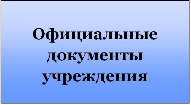Официальные документы учреждения