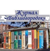 Журнал Библиогородок